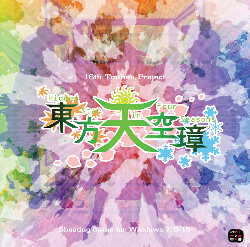 Touhou Project, &#26481&#26041&#22825&#31354&#29835 ~ Hidden Star in Four Seasons 1.00a [Intel] [K-ed]