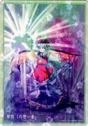 ZUN contribution Touhou Lastword Collection.jpg